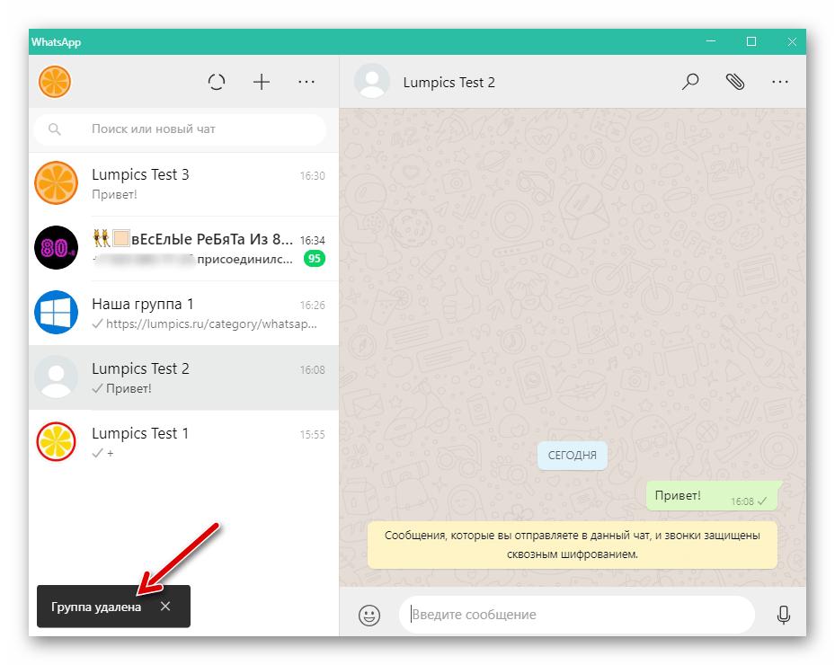 WhatsApp для компьютера удаление группового чата завершено