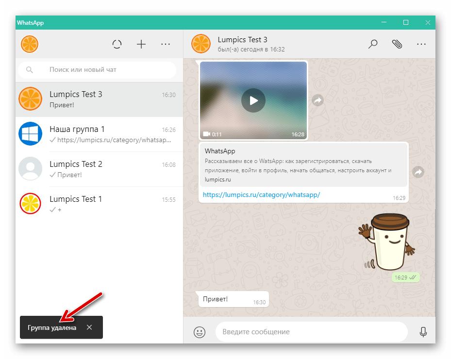 WhatsApp для компьютера удаление покинутой группы из мессенджера завершено