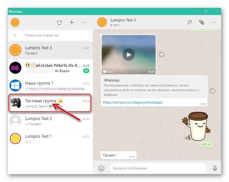 WhatsApp для компьютера запуск мессенджера, переход в покидаемую группу