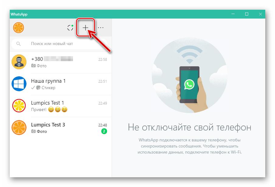 WhatsApp для ПК кнопка Создать диалог в окне мессенджера