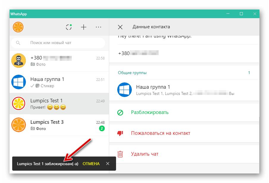 WhatsApp для ПК перенос контакта в черный список завершен