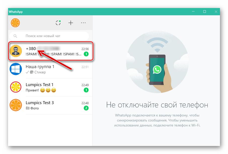 WhatsApp для ПК сообщение от неизвестного отправителя