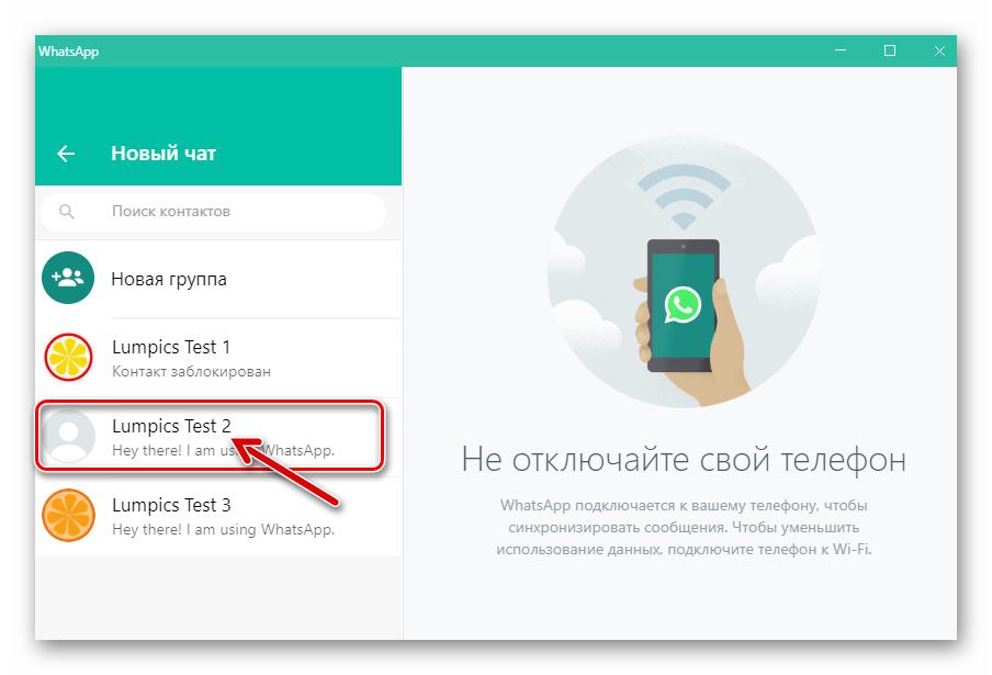 WhatsApp для ПК создание нового чата с пользователем из адресной книги с целью его блокировки