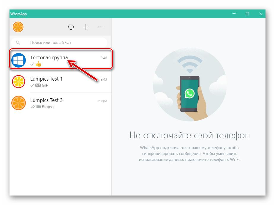 WhatsApp для ПК запуск мессенджера, переход в группу, куда нужно добавить участника