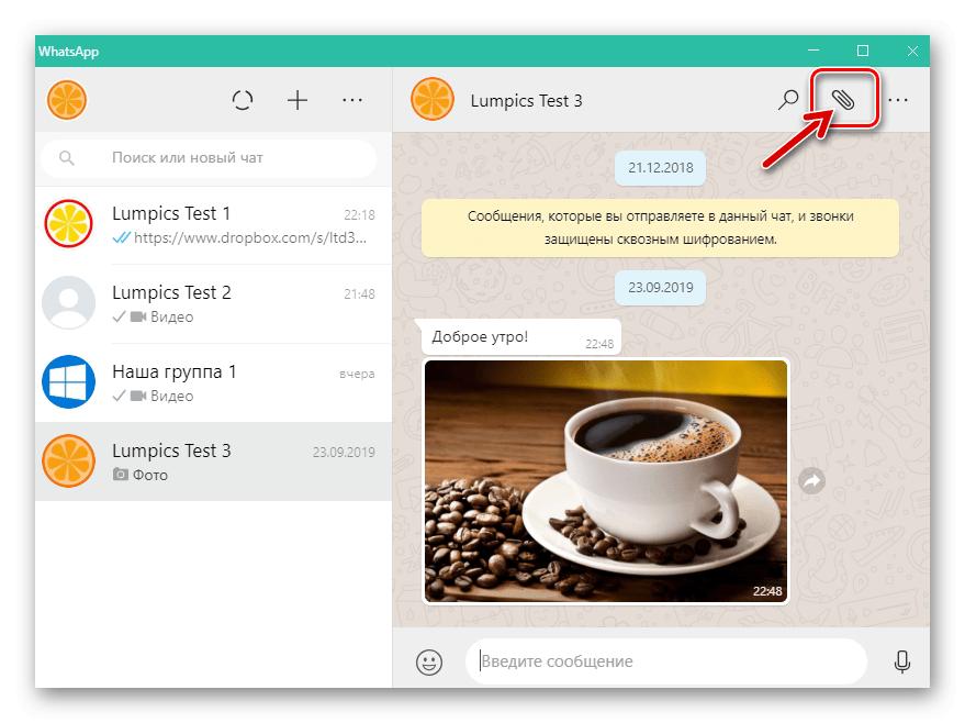 WhatsApp для Windows кнопка Добавить вложение в окне чата