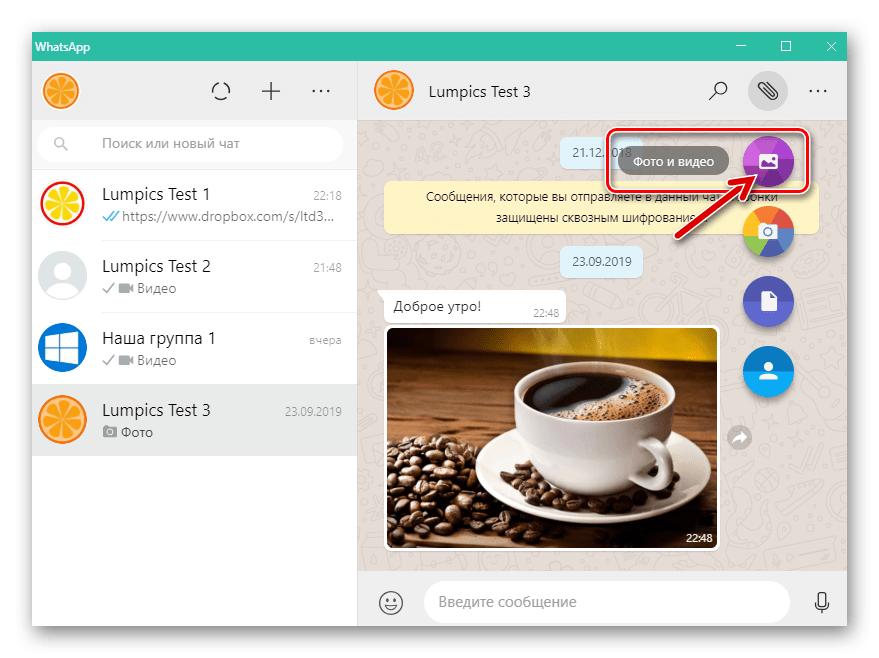WhatsApp для Windows кнопка Фото и видео в меню вложений в сообщение