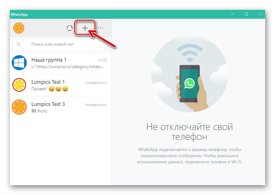 WhatsApp для Windows кнопка Новый чат над списком заголовков переписок