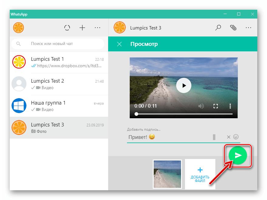 WhatsApp для Windows кнопка отправки видеоролика в окне его предпросмотра