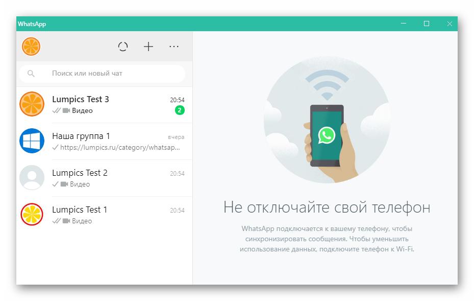 WhatsApp для Windows - невозможно создать рассылку или использовать уже существующую
