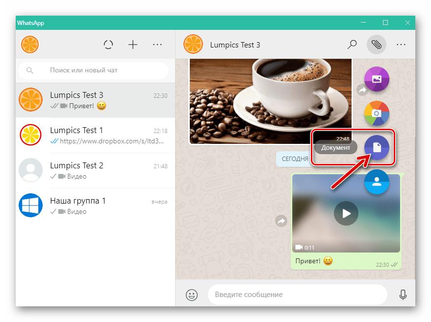 WhatsApp для Windows отправка Документа в меню вложений в сообщение