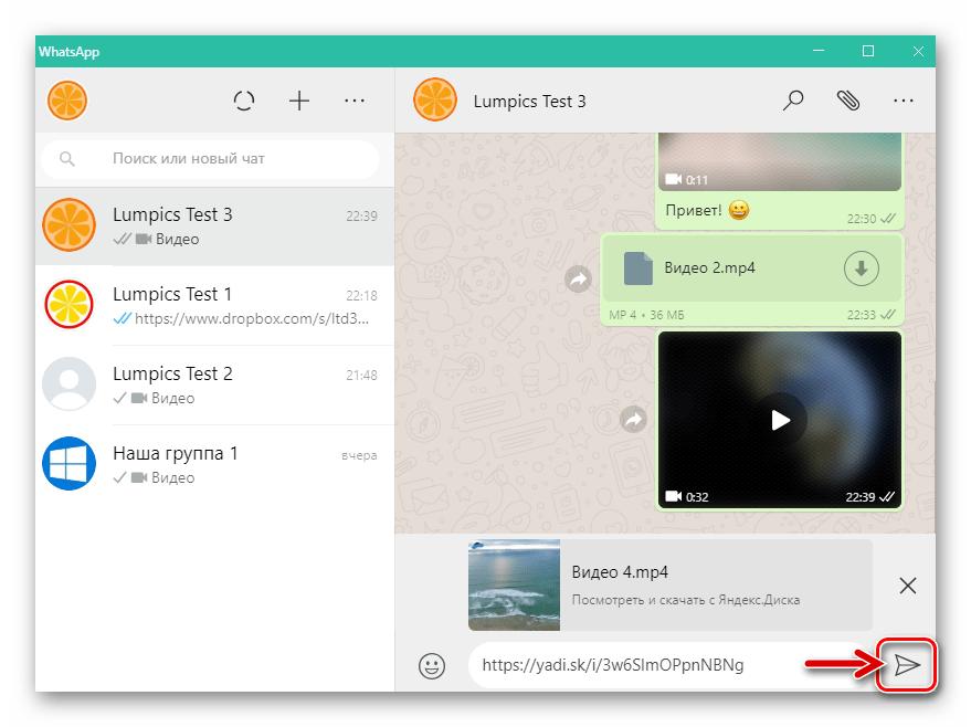WhatsApp для Windows отправка ссылки на видео, размещенное в облаке