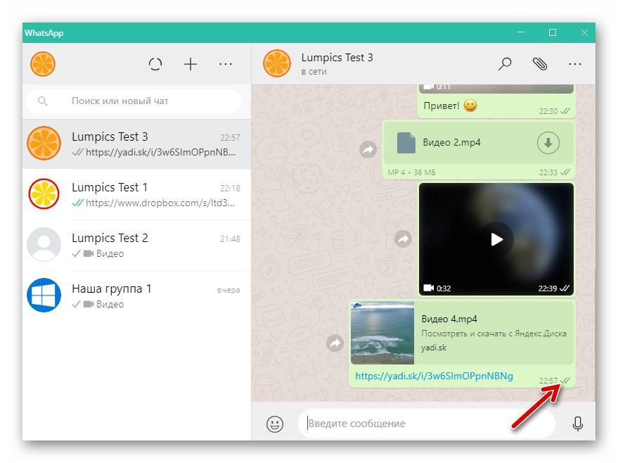 WhatsApp для Windows отправка видео с помощью облачного сервиса завершена