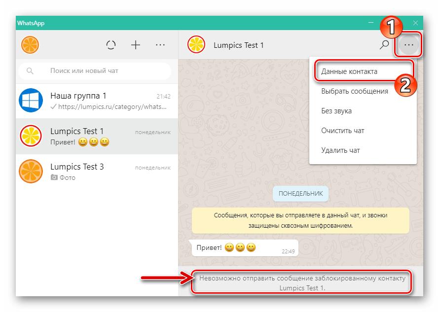 WhatsApp для Windows переход в Данные контакта из меню чата с заблокированным пользователем