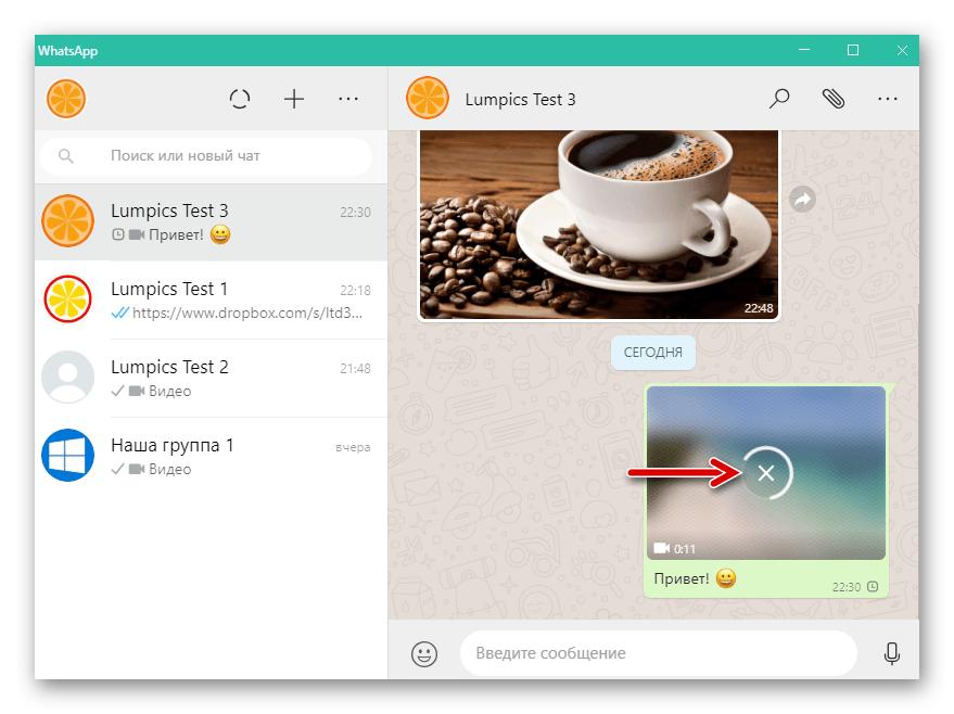 WhatsApp для Windows процесс подготовки (сжатия) передачи видеофайла