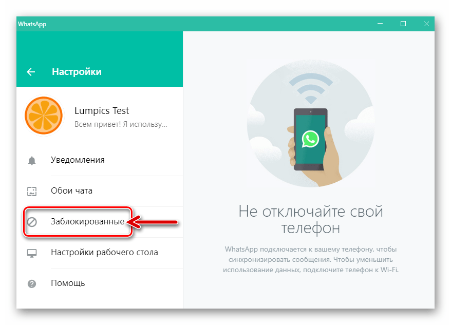 WhatsApp для Windows пункт Заблокированные в настройках мессенджера