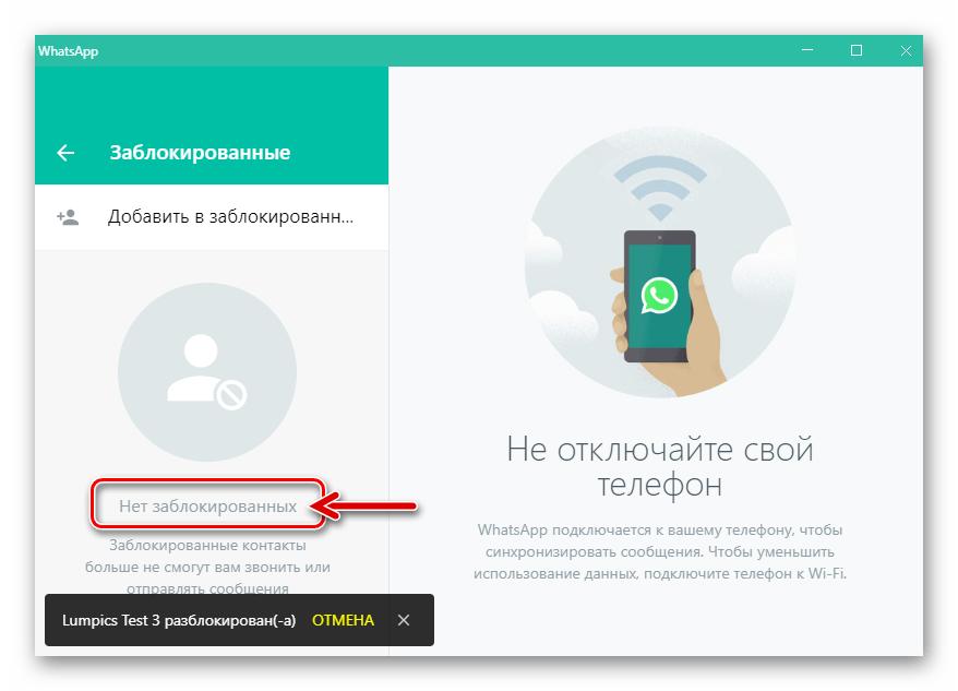 WhatsApp для Windows пустой перечень Заблокированные