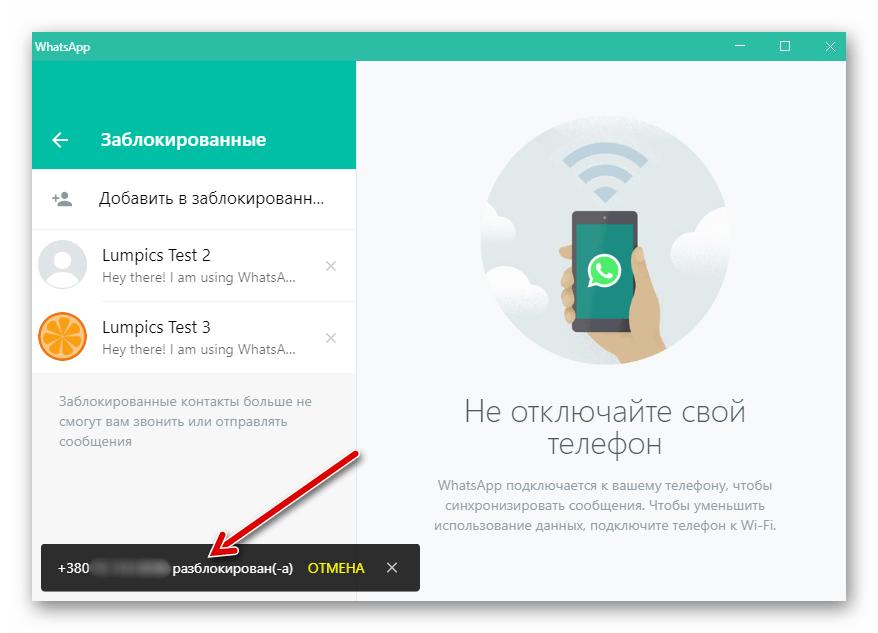 WhatsApp для Windows разблокировка номера телефона другого пользователя завершена