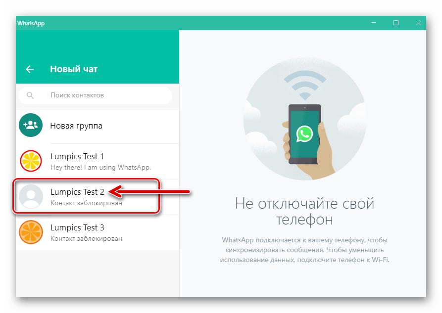 WhatsApp для Windows создание чата с заблокированным участником мессенджера