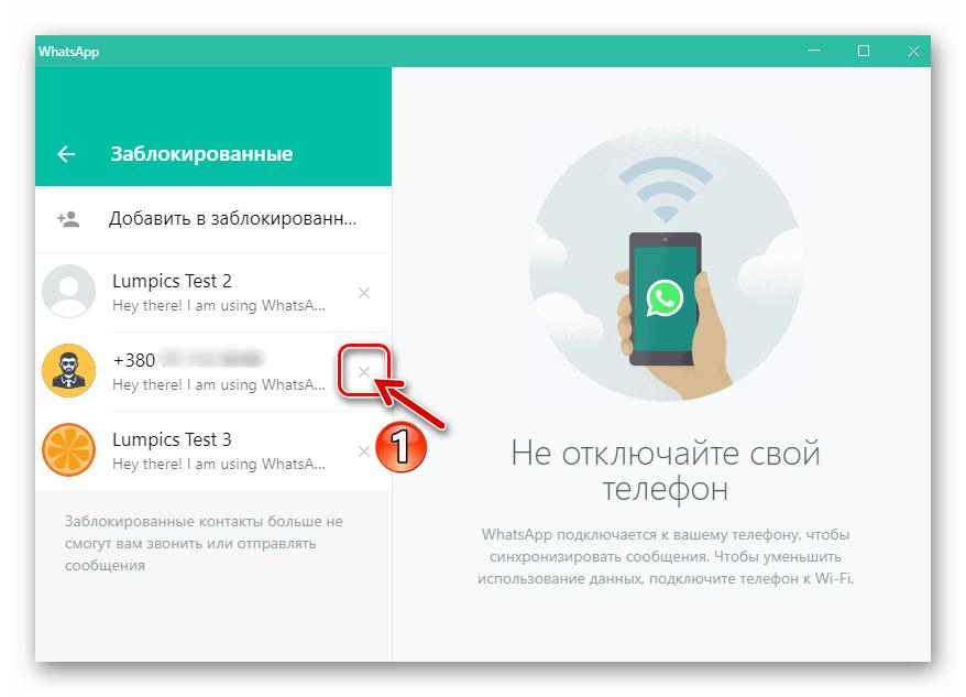 WhatsApp для Windows удаление записей из черного списка через Настройки мессенджера