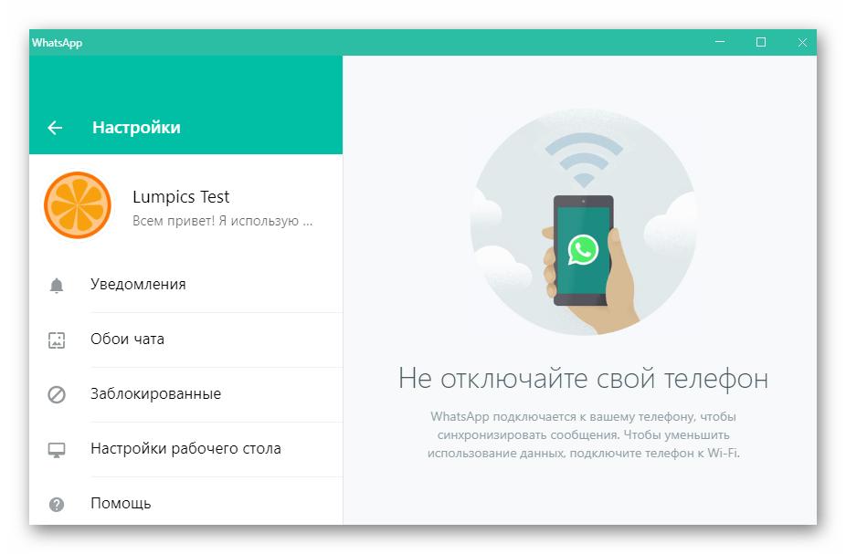 WhatsApp для Windows - возможно ли сохранить переписку