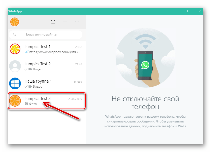 WhatsApp для Windows запуск мессенджера, переход в чат с получателем видео