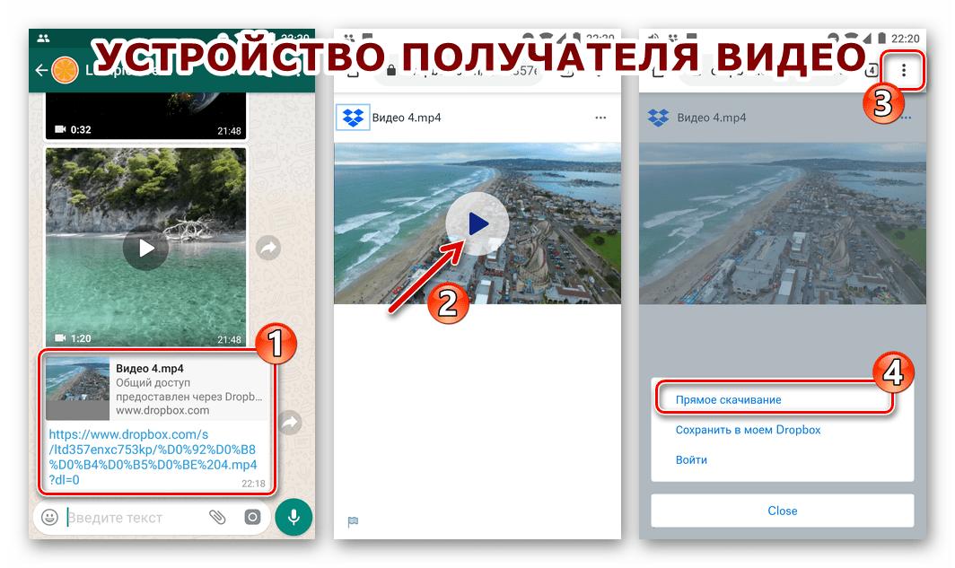 WhatsApp открытие ссылки на видео в облачном хранилище полученной через мессенджер