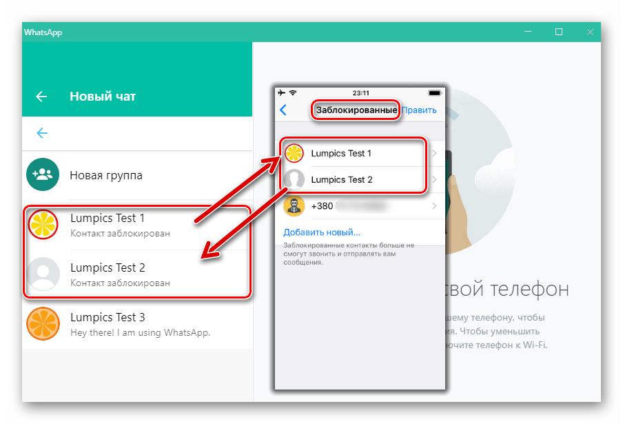 WhatsApp синхронизация черных списков между приложениями-клиентами мессенджера
