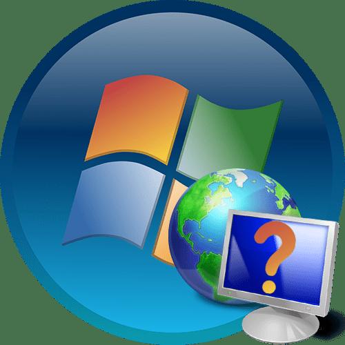 Windows 7 не видит сетевое окружение