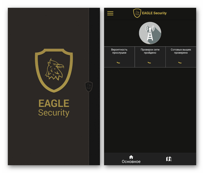 Загрузка Eagle Security после установки на Android