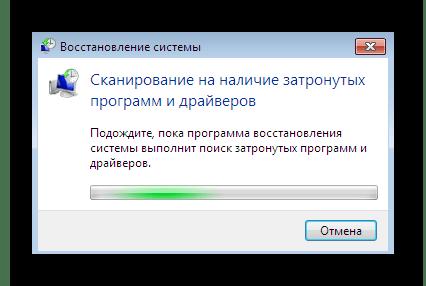 Загрузка входящих в точку восстановления программ в Windows 7