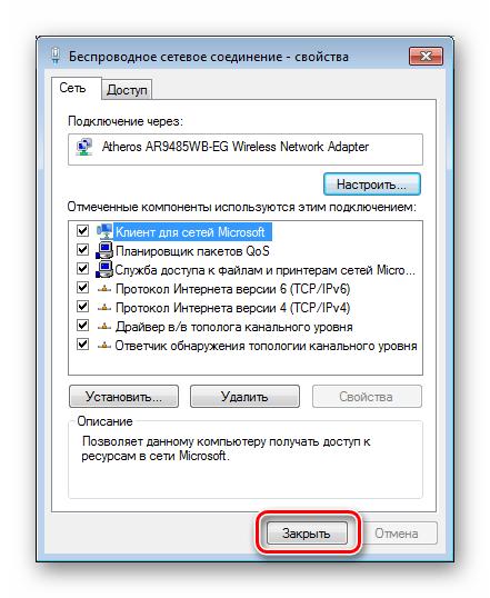 Закрытие окна свойств текущего подключения к интернету в Windows 7