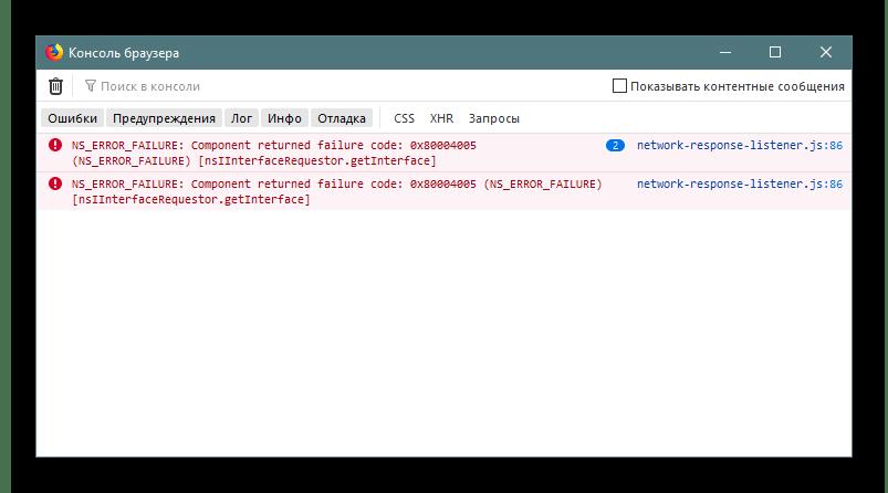 Запущенная консоль в новом окне Mozilla Firefox