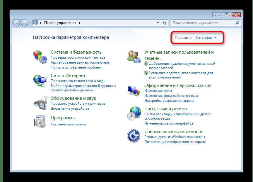 Запущенная Панель управления в Windows 7