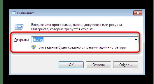 Запуск диагностики DirectX для просмотра оперативной памяти в Windows 7