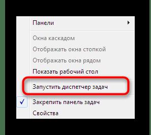 Запуск диспетчера задач для просмотра оперативной памяти в Windows 7