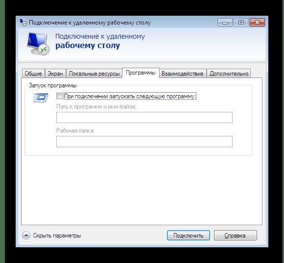 Запуск дополнительных программ при создании сеанса RDP в Windows 7