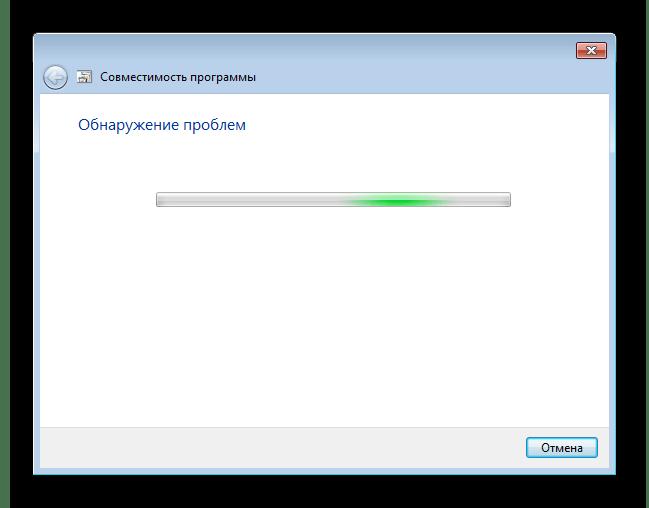 Запуск инструмента Совместимости программ в Windows 7