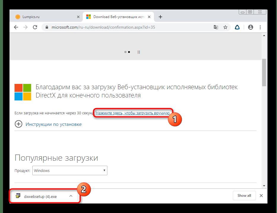 Запуск исполняемого файла DirectX для исправления неполадки steamclient64.dll в Windows