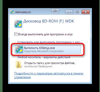 Запуск исполняемого файла для установки инструментов Driver Kit для Windows 7