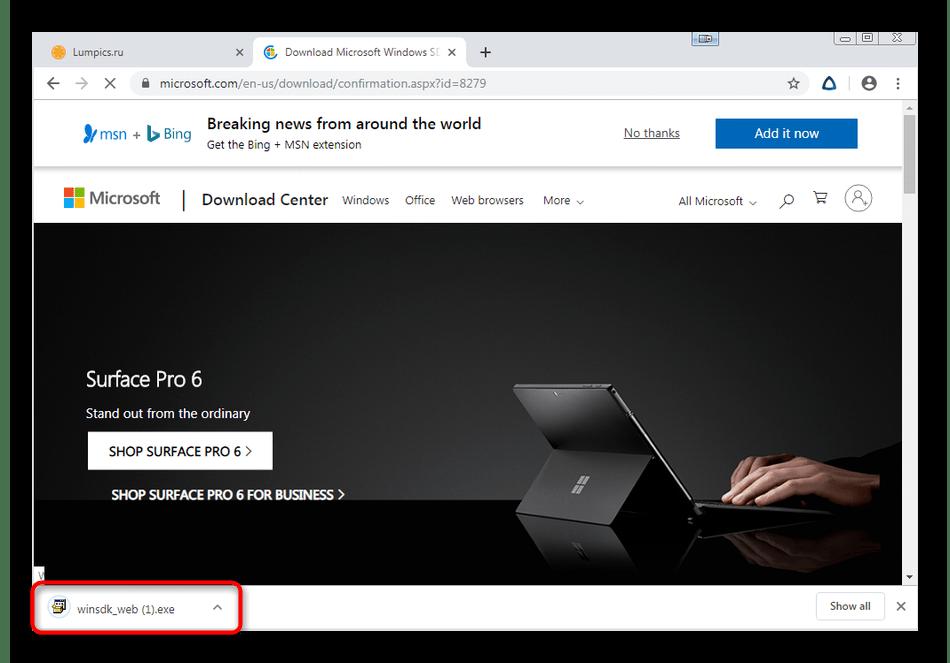 Запуск исполняемого файла Windows SDK для Windows 7 на официальном сайте