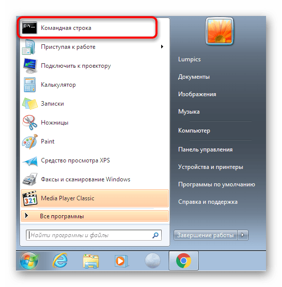 Запуск командной строки для регистрации libvlc.dll в Windows 7