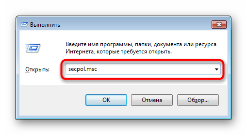 Запуск Локальной политики безопасности через Выполнить в Windows 7