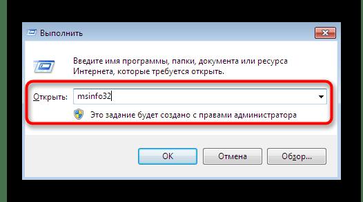 Запуск меню общий сведений о системе через утилиту Выполнить для получения информации об оперативной памяти в Windows 7