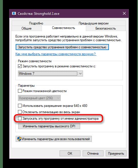 Запуск от имени администратора для решения проблемы с imorphfile.dll в Stronghold 2