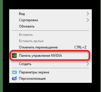 Запуск Панели управления NVIDIA для уменьшения разрешения экрана
