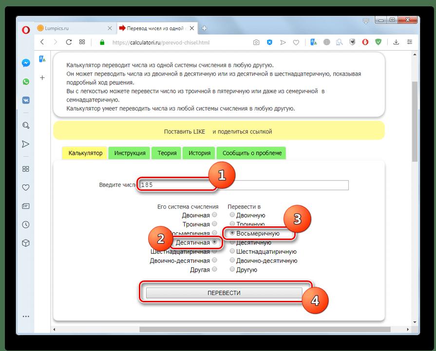 Запуск перевода числа из десятичной системы счисления в восьмеричную на сервисе Calculatori.ru в браузере Opera
