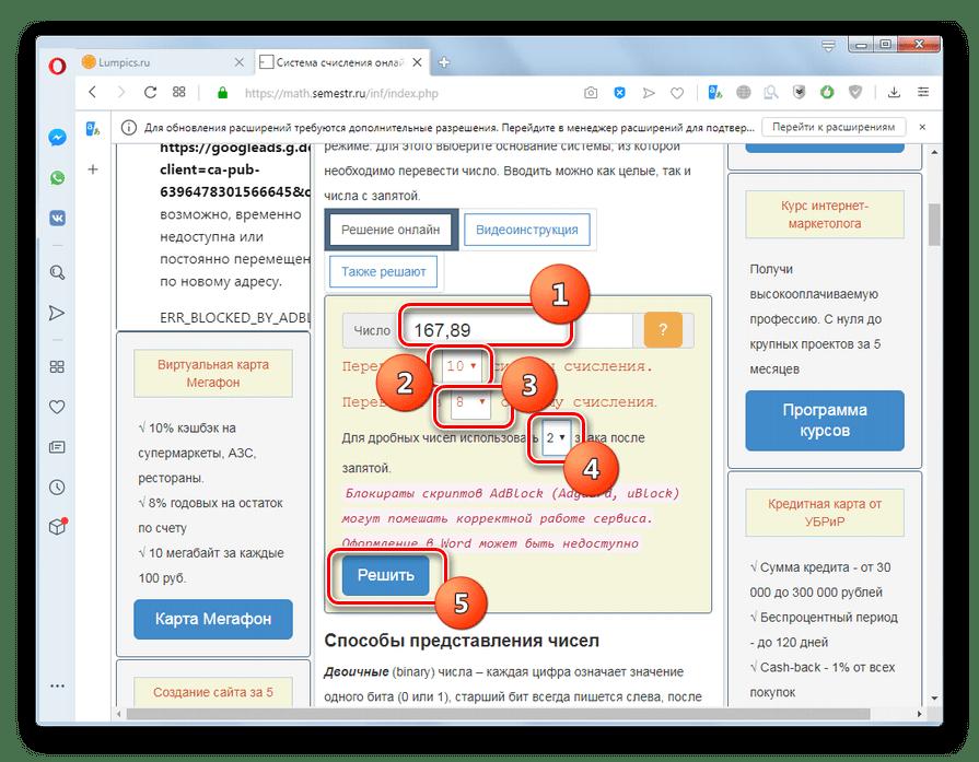 Запуск перевода числа из десятичной системы счисления в восьмеричную на сервисе Math.Semestr в браузере Opera