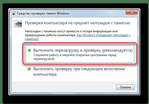 Zapusk-perezagruzki-kompyutera-v-dialogovom-okne-Sredstva-proverki-pamyati-v-Windows-7