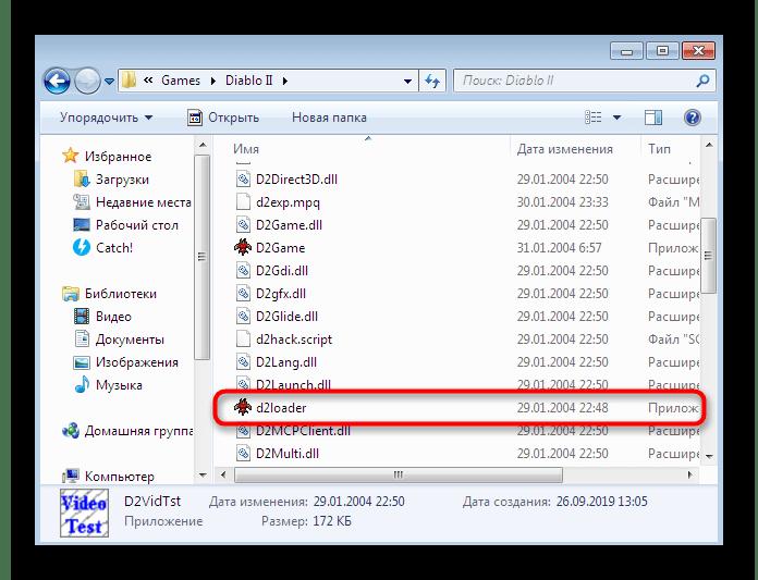 Запуск приложения после применения изменений графики Diablo 2 в Windows 7