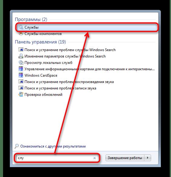 Запуск приложения Службы через поиск в Пуске в Windows 7